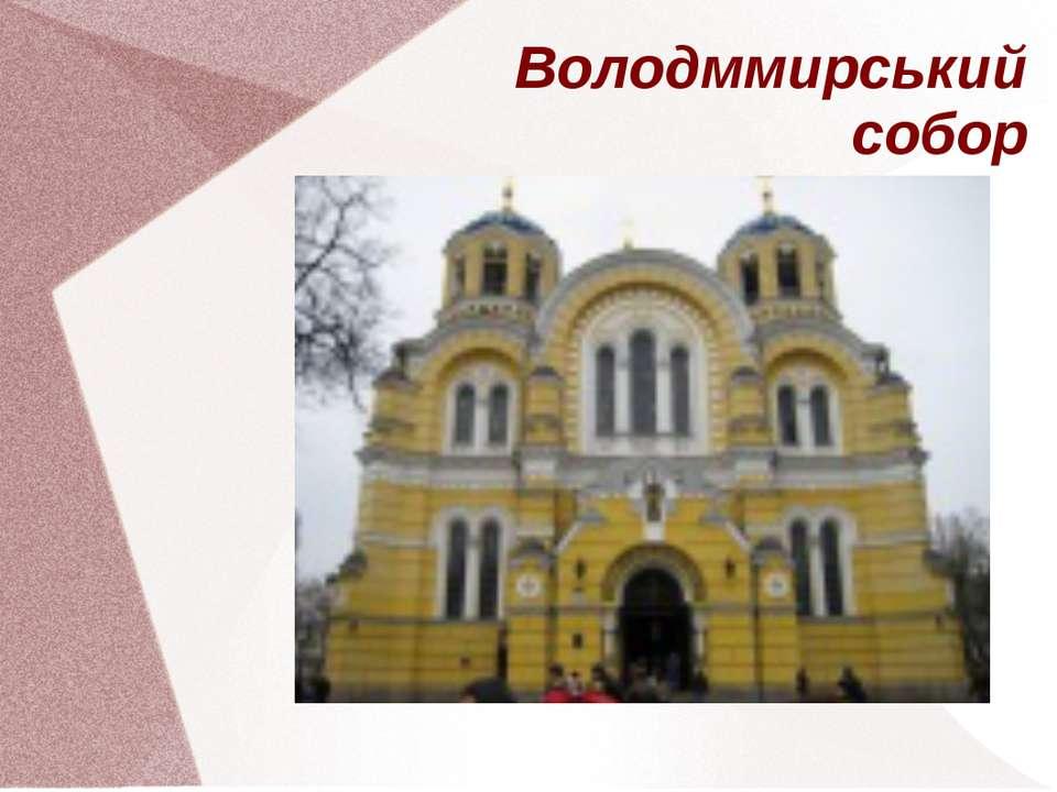 Володммирський собор