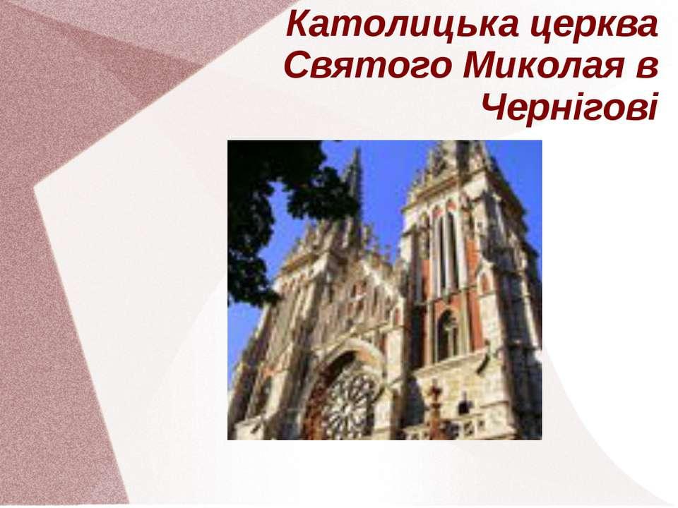 Католицька церква Святого Миколая в Чернігові