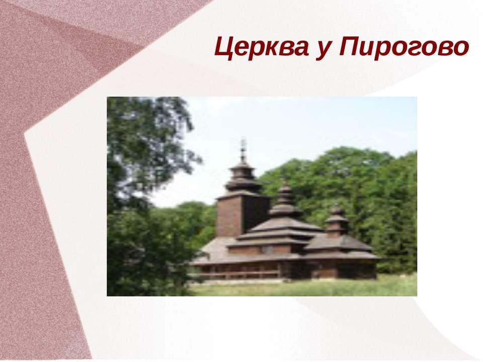 Церква у Пирогово