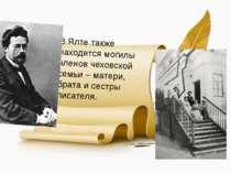 В Ялте также находятся могилы членов чеховской семьи – матери, брата и сестры...