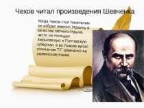 Чехов читал произведения Шевченка Когда Чехов стал писателем, он избрал именн...
