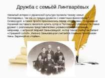 Дружба с семьёй Линтварёвых Немалый интерес к украинской культуре привила Чех...
