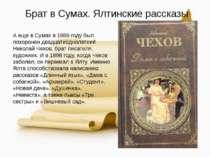 Брат в Сумах. Ялтинские рассказы А еще в Сумах в 1889 году был похоронен двад...