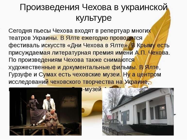 Произведения Чехова в украинской культуре Сегодня пьесы Чехова входят в репер...