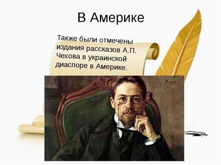 В Америке Также были отмечены издания рассказов А.П. Чехова в украинской диас...