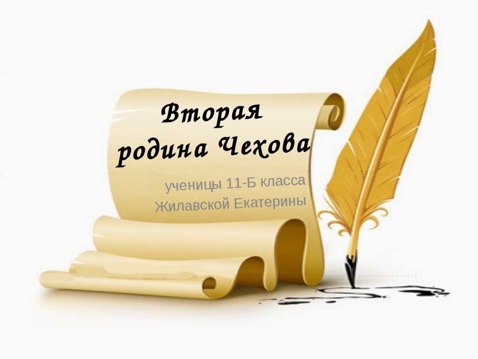Вторая родина Чехова ученицы 11-Б класса Жилавской Екатерины