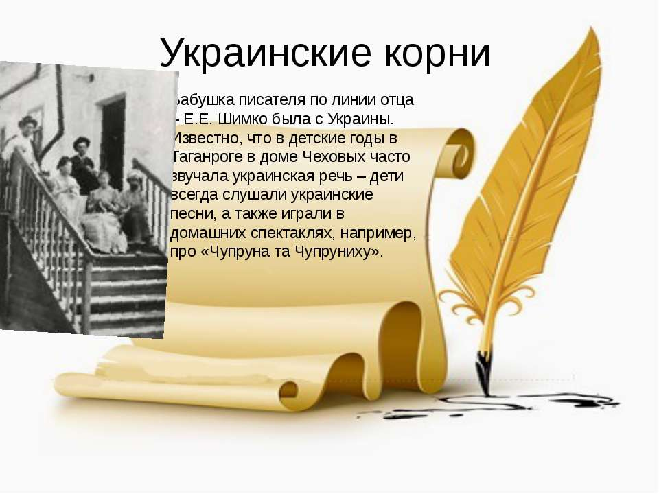 Украинские корни Бабушка писателя по линии отца – Е.Е. Шимко была с Украины. ...