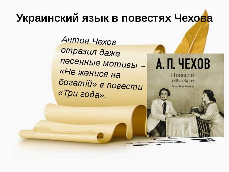 Украинский язык в повестях Чехова Антон Чехов отразил даже песенные мотивы – ...