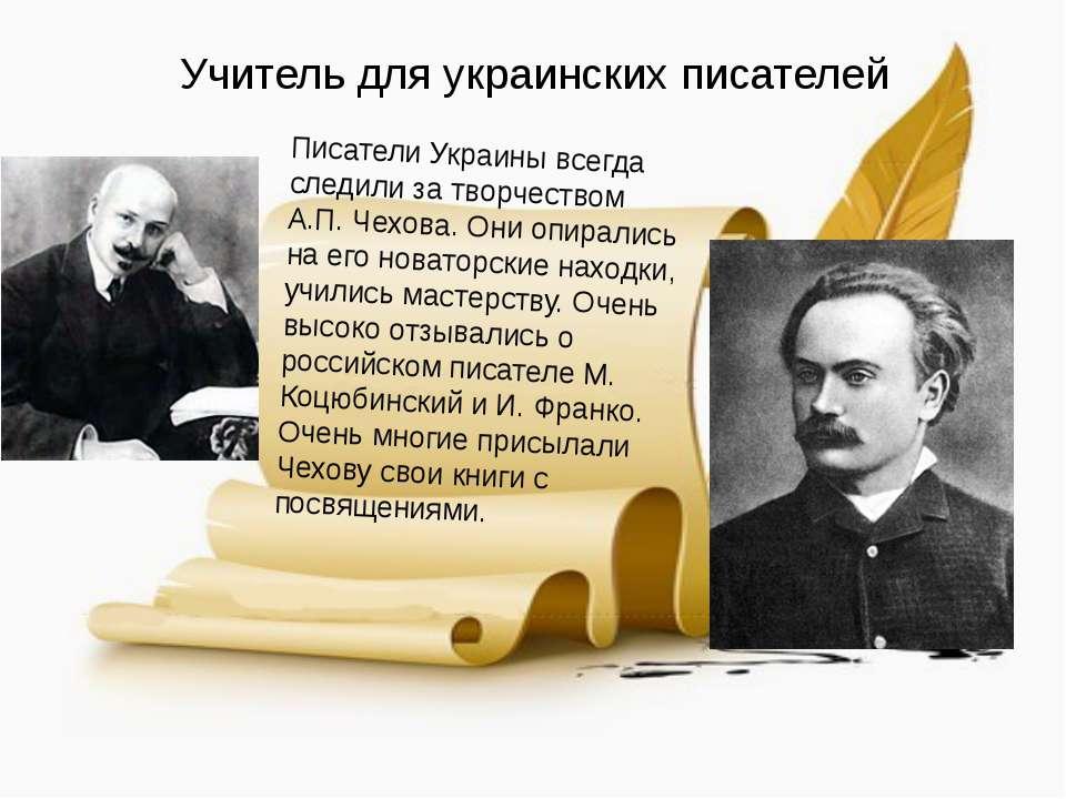 Учитель для украинских писателей Писатели Украины всегда следили за творчеств...
