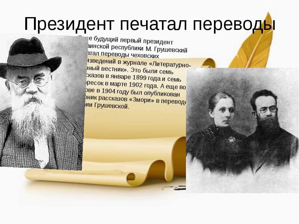 Президент печатал переводы Даже будущий первый президент Украинской республик...