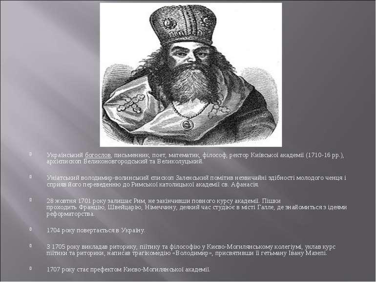 Українськийбогослов,письменник,поет,математик,філософ,ректорКиївської ...