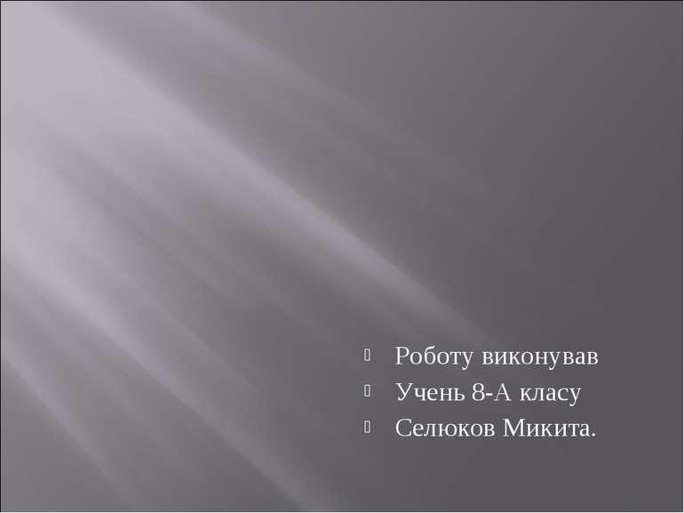 Роботу виконував Учень 8-А класу Селюков Микита.