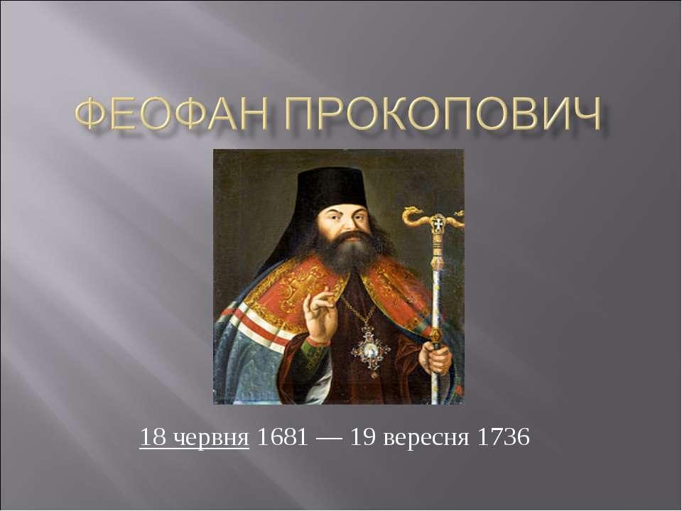 18 червня1681—19 вересня1736