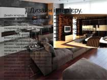 Ландшафт Ландшафт— простір, образ якого формується конфігурацією місць, які з...