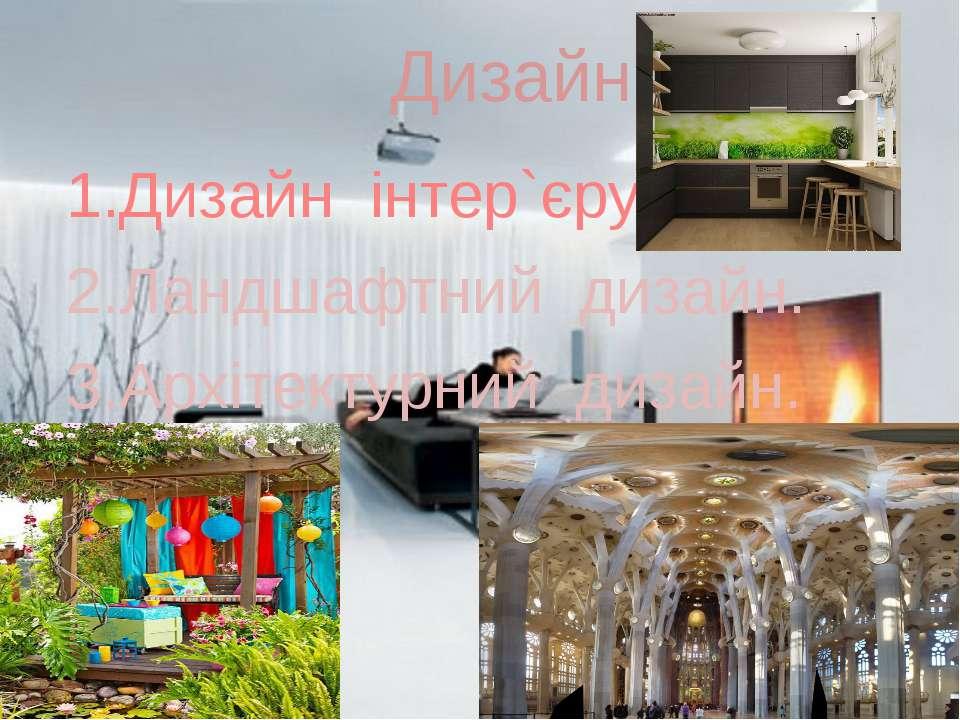 1.Дизайн інтер`єру. Дизайн інтер'єру - галузь дизайну, спрямована на інтер'єр...
