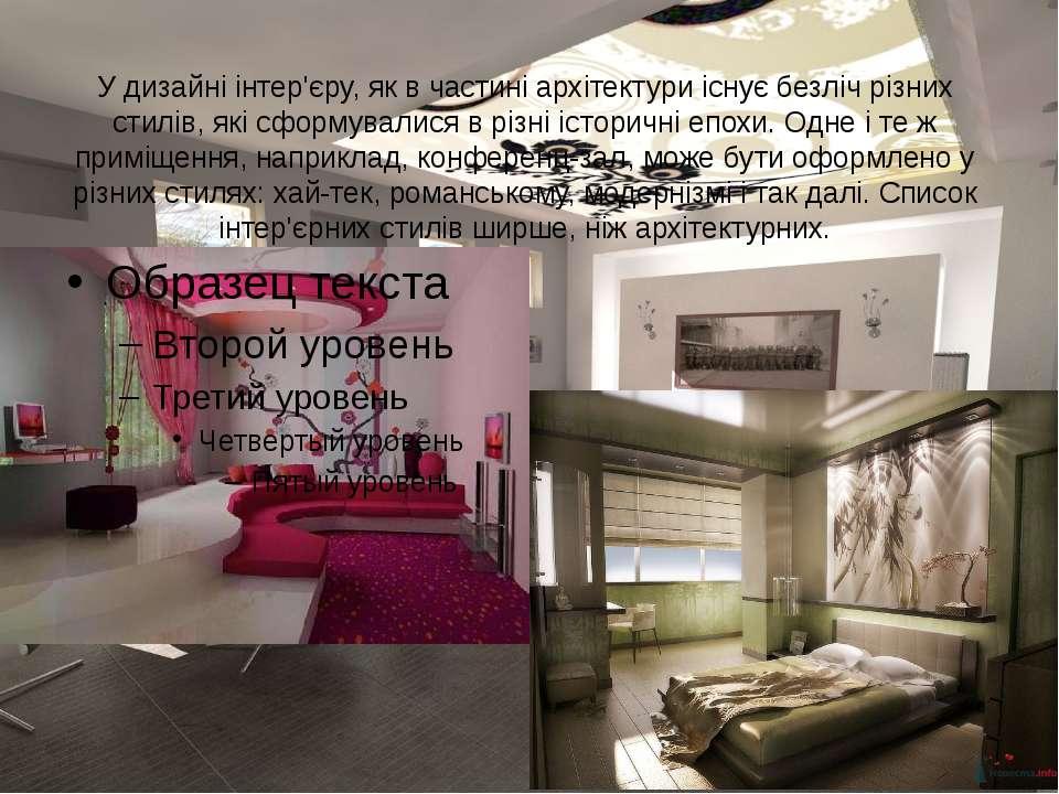 Архітектура Архітектура – мистецтво проектування й будівництва споруд та їхні...