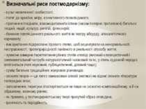 Визначальні риси постмодернізму: - культ незалежної особистості; - потяг до а...