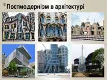 Постмодернізм в архітектурі