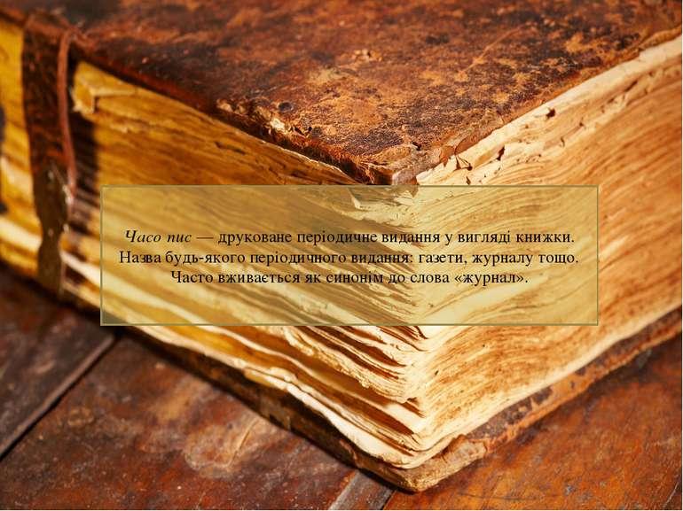 Часо пис — друковане періодичне видання у вигляді книжки. Назва будь-якого пе...