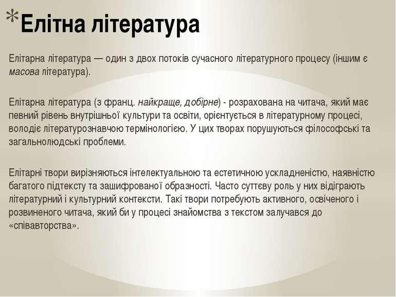 Елітна література Елітарна література — один з двох потоків сучасного літерат...