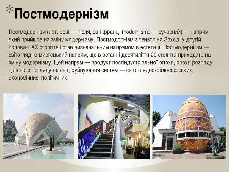 Постмодернізм Постмодернізм (лат. post — після, за і франц. modernisme — суча...