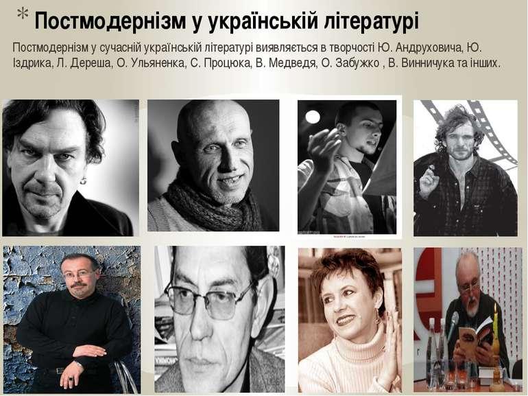 Постмодернізм у українській літературі Постмодернізм у сучасній українській л...