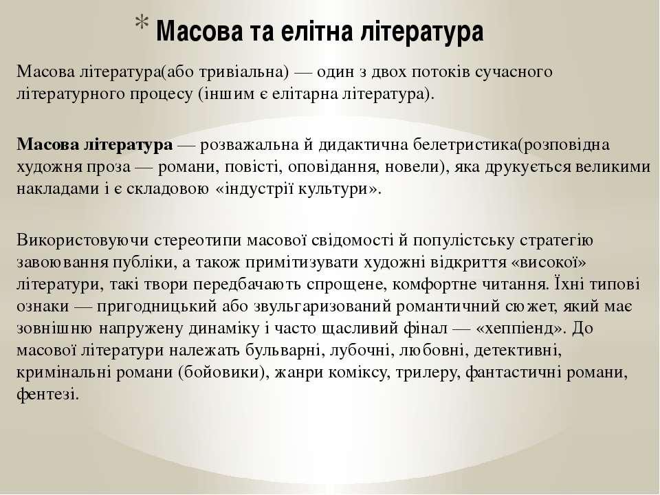 Масова та елітна література Масова література(або тривіальна) — один з двох п...