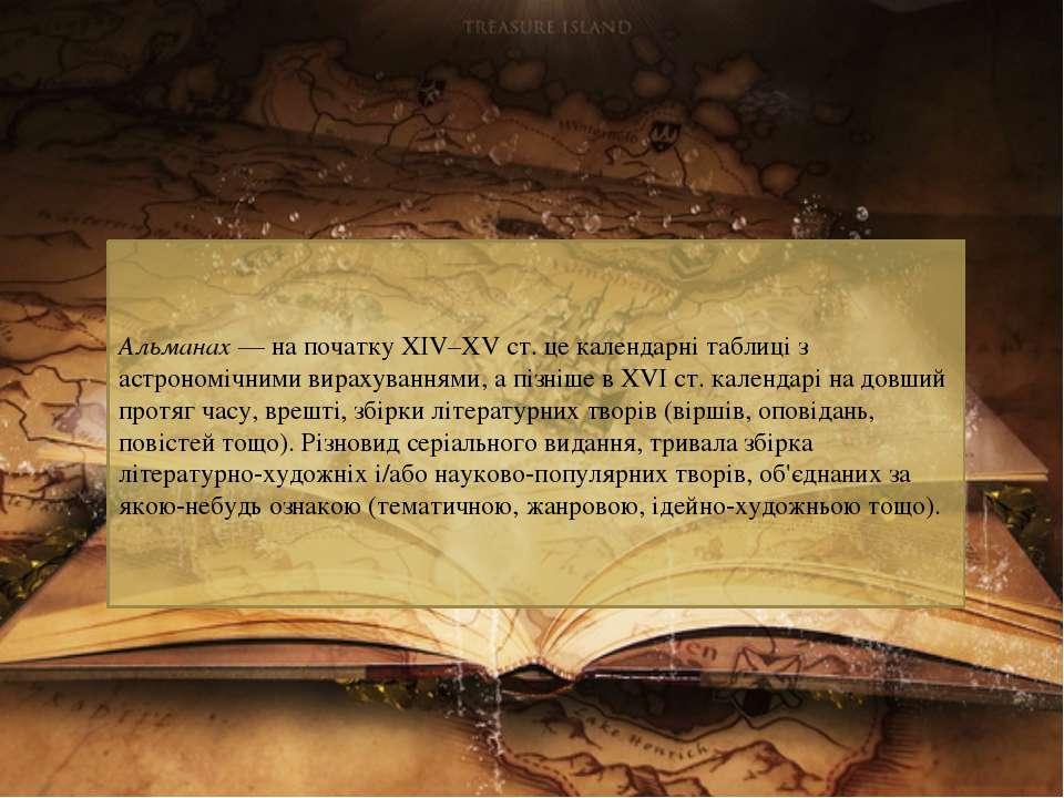 Альманах — на початку XIV–XV ст. це календарні таблиці з астрономічними вирах...