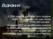 Визнання З 2006 року на аукціонах було продано робіт Айвазовського на суму по...