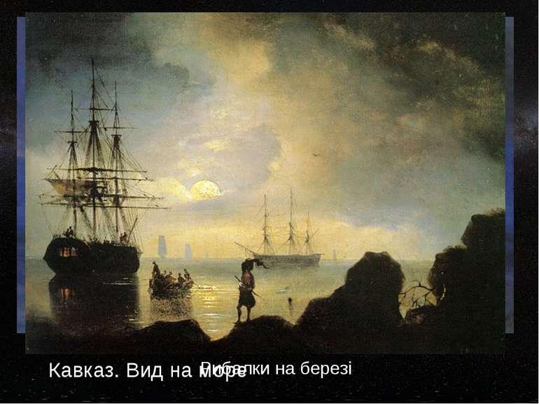 Кавказ. Вид на море Рибалки на березі