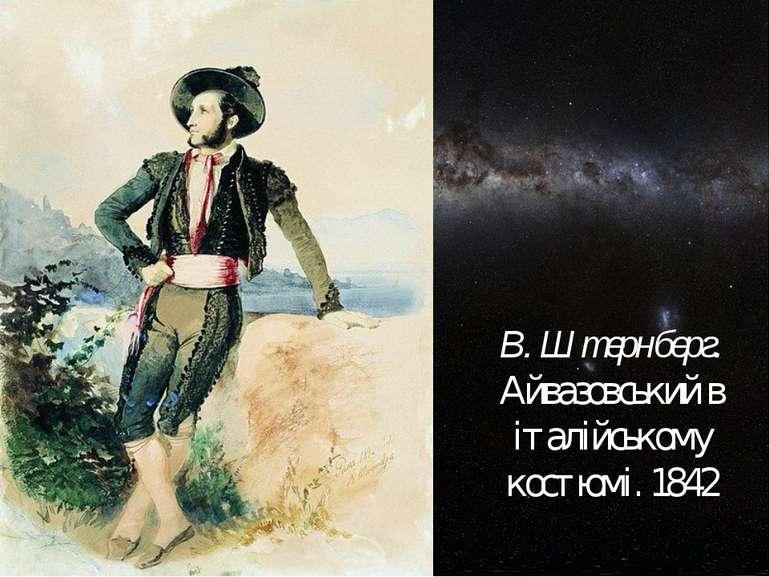 В. Штернберг. Айвазовський в італійському костюмі. 1842