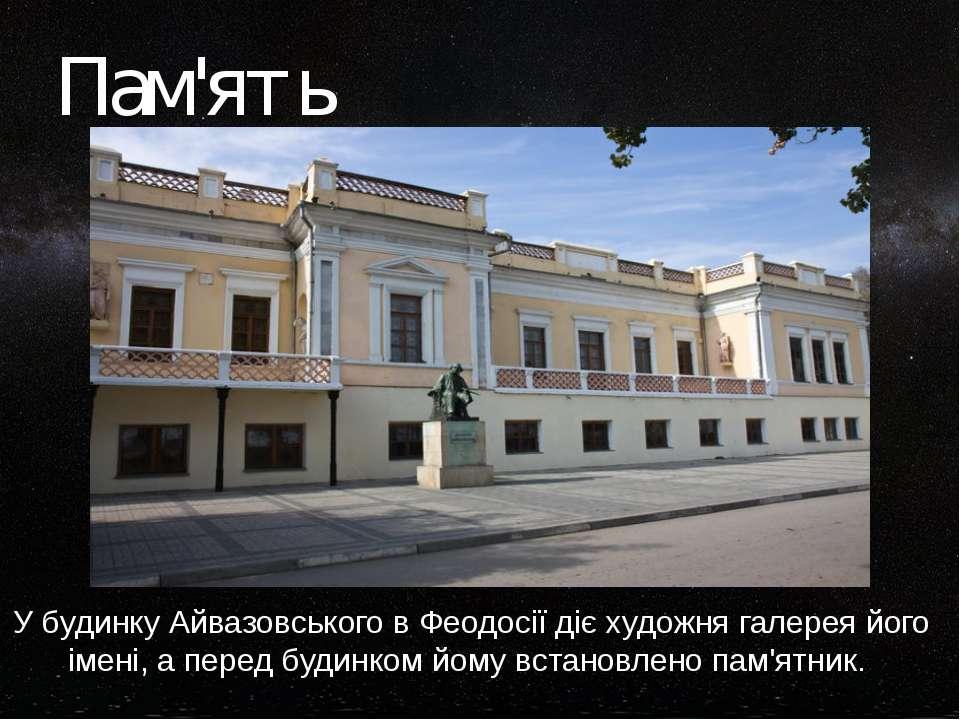 У будинку Айвазовського вФеодосіїдієхудожня галерея його імені, а перед бу...