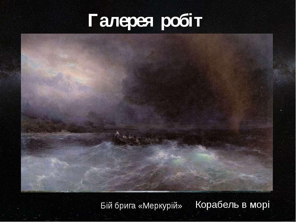 Галерея робіт Бій брига «Меркурій» Корабель в морі