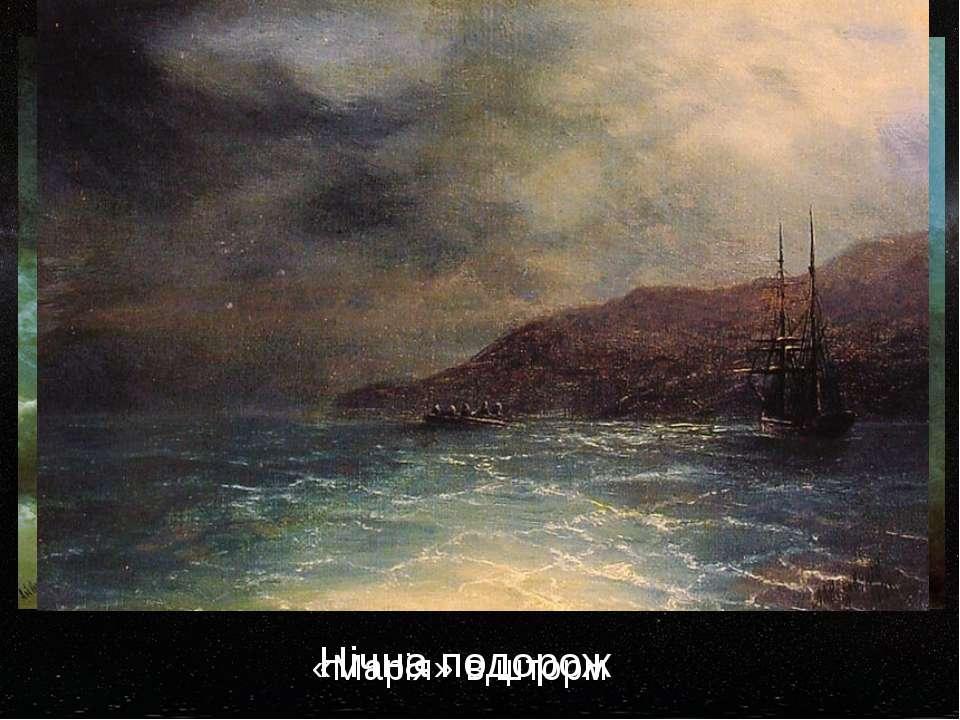 «Марія» в шторм Нічна подорож