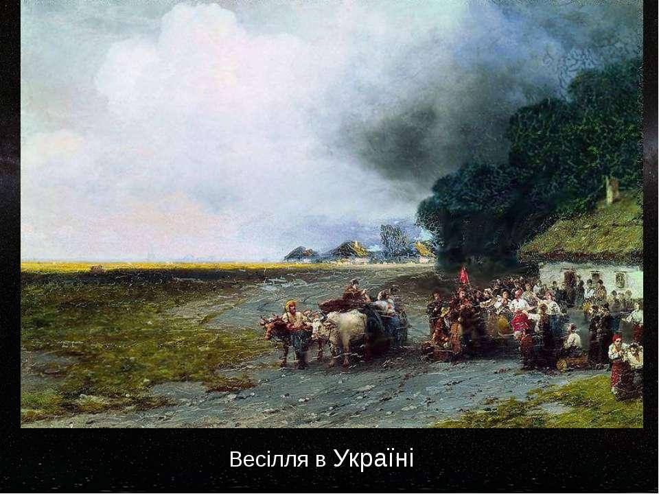 Весілля в Україні