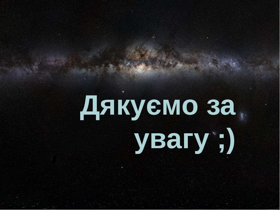 Дякуємо за увагу ;)