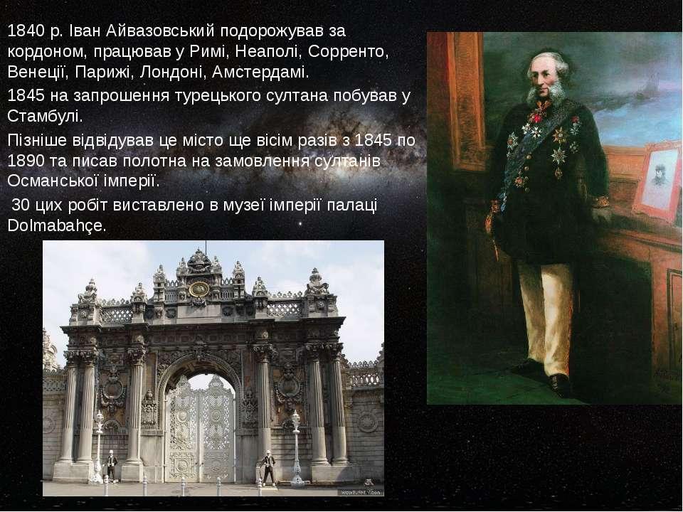 1840 р. Іван Айвазовський подорожував за кордоном, працював у Римі, Неаполі, ...