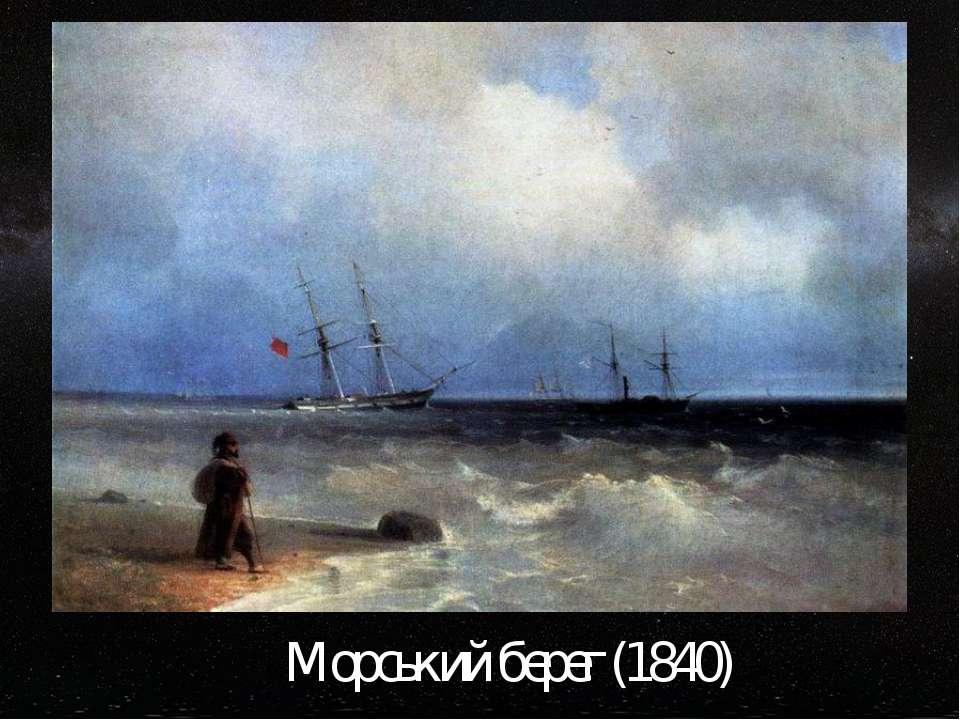 «Морський берег (1840)