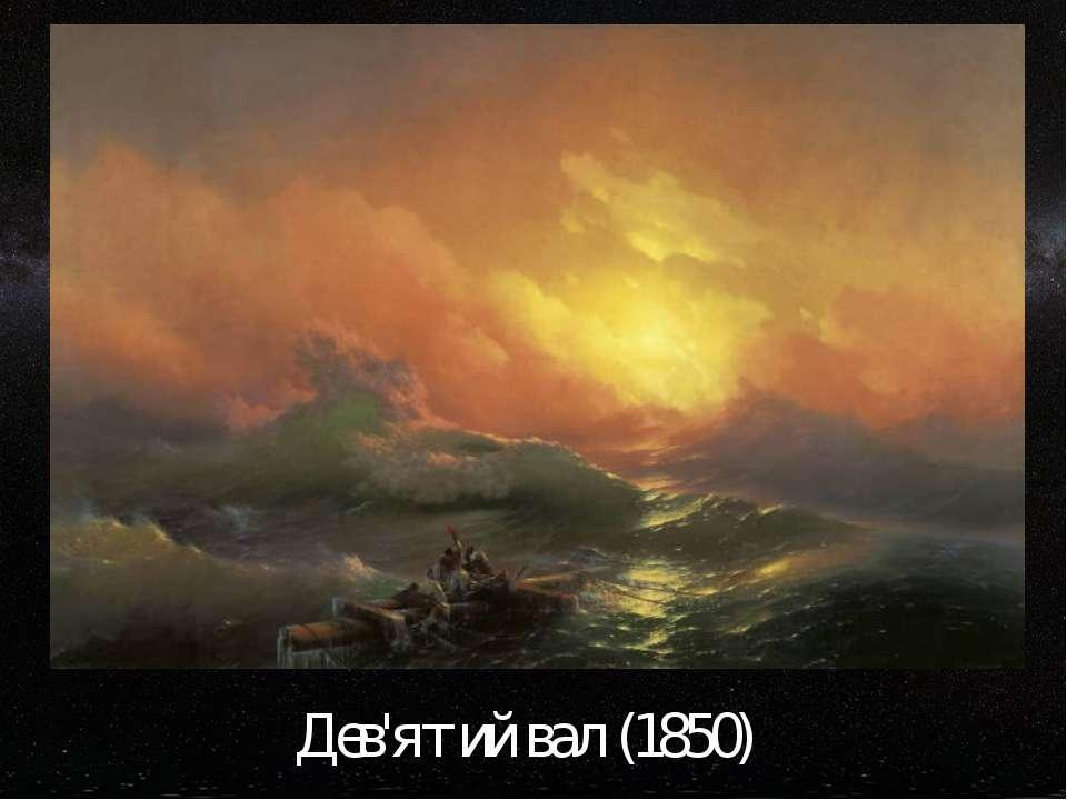 Дев'ятий вал (1850)