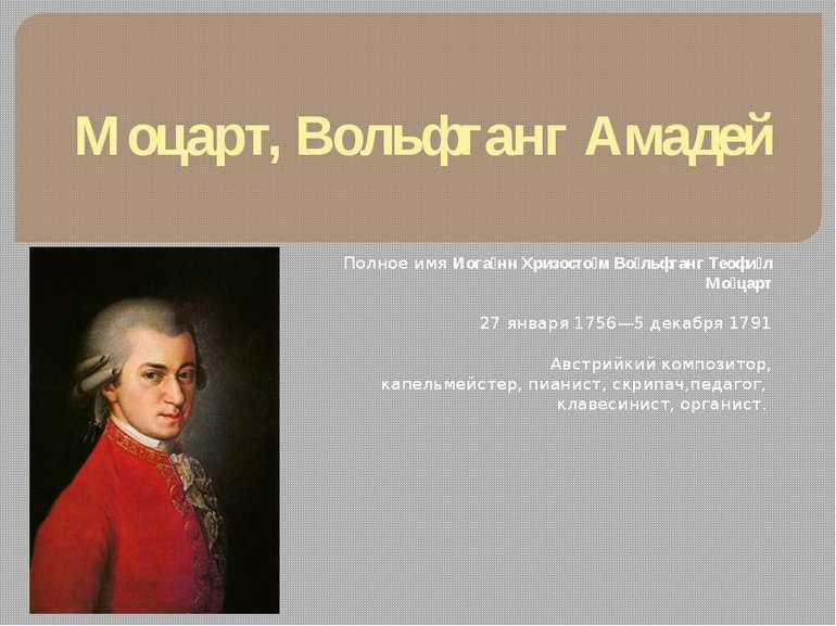 Моцарт, Вольфганг Амадей Полное имя Иога нн Хризосто м Во льфганг Теофи л Мо ...