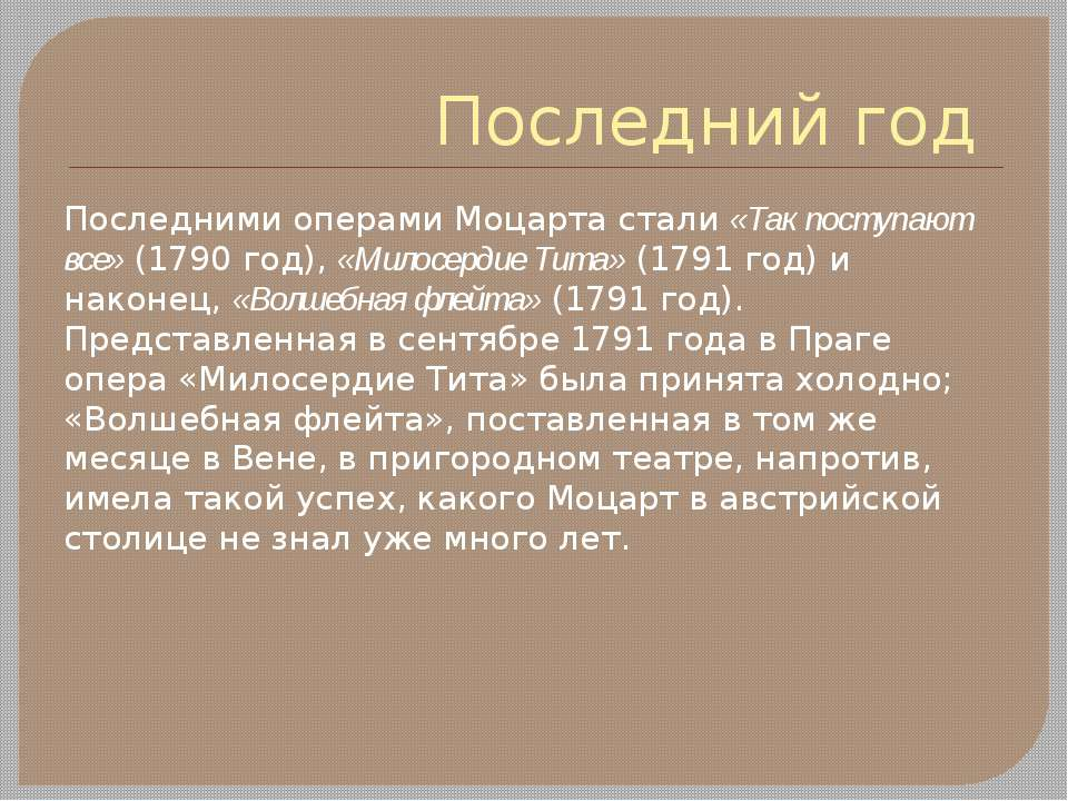 Последний год Последними операми Моцарта стали «Так поступают все» (1790 год)...