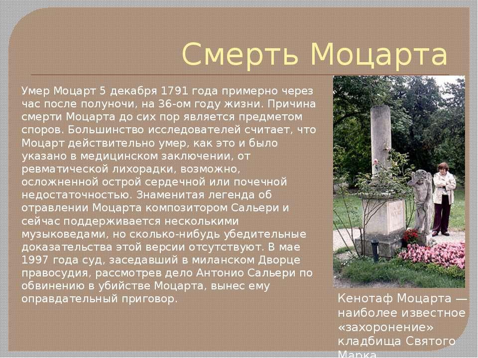 Смерть Моцарта Умер Моцарт 5 декабря 1791 года примерно через час после полун...