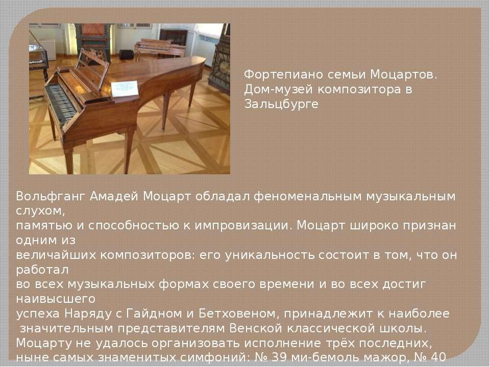 Фортепиано семьи Моцартов. Дом-музей композитора в Зальцбурге Вольфганг Амаде...