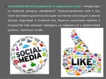 Sociаl Media Marketing (маркетинг в социальных сетях) – сегодня одно из наибо...