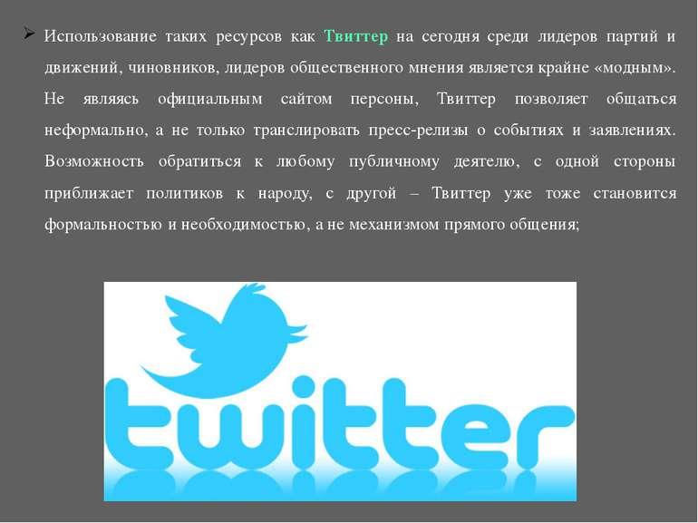 Использование таких ресурсов как Твиттер на сегодня среди лидеров партий и дв...