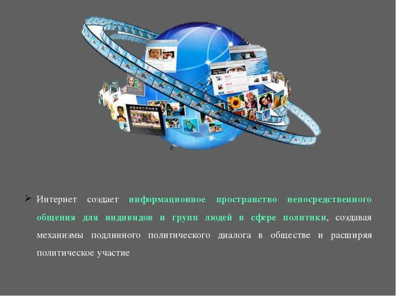 Интернет создает информационное пространство непосредственного общения для ин...
