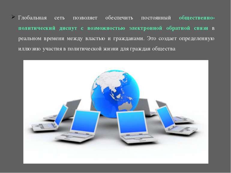 Глобальная сеть позволяет обеспечить постоянный общественно-политический дисп...