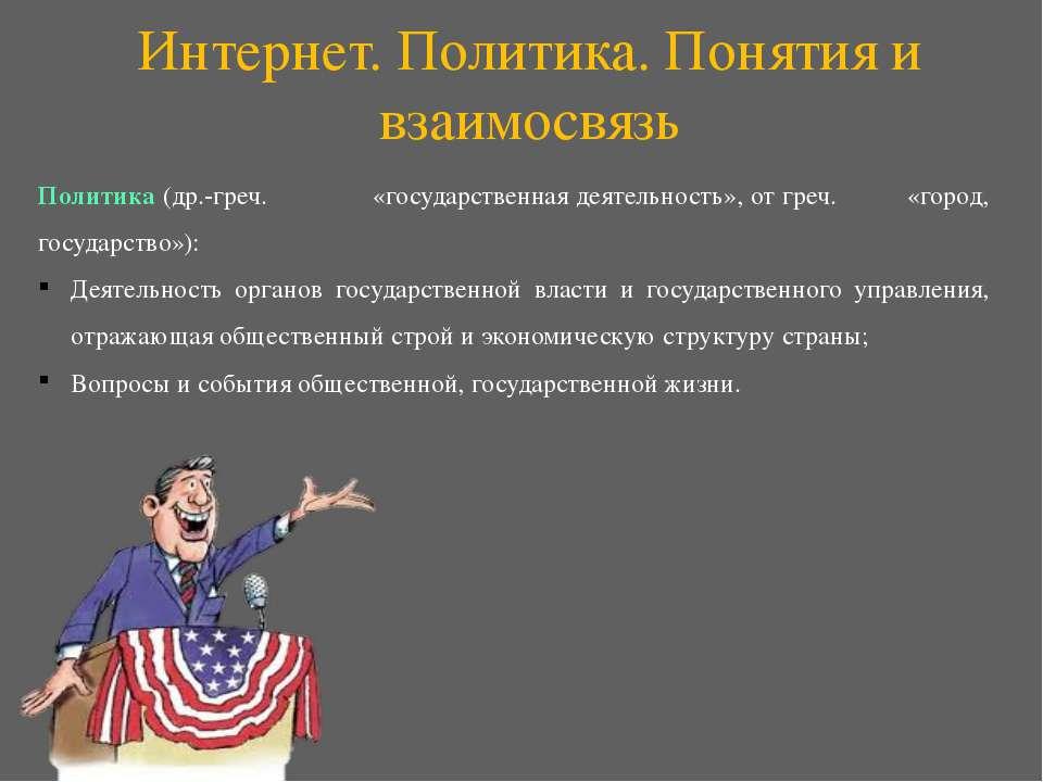 Интернет. Политика. Понятия и взаимосвязь Политика (др.-греч. πολιτική «госуд...