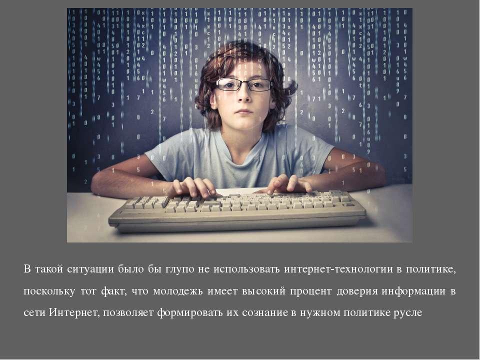 В такой ситуации было бы глупо не использовать интернет-технологии в политике...