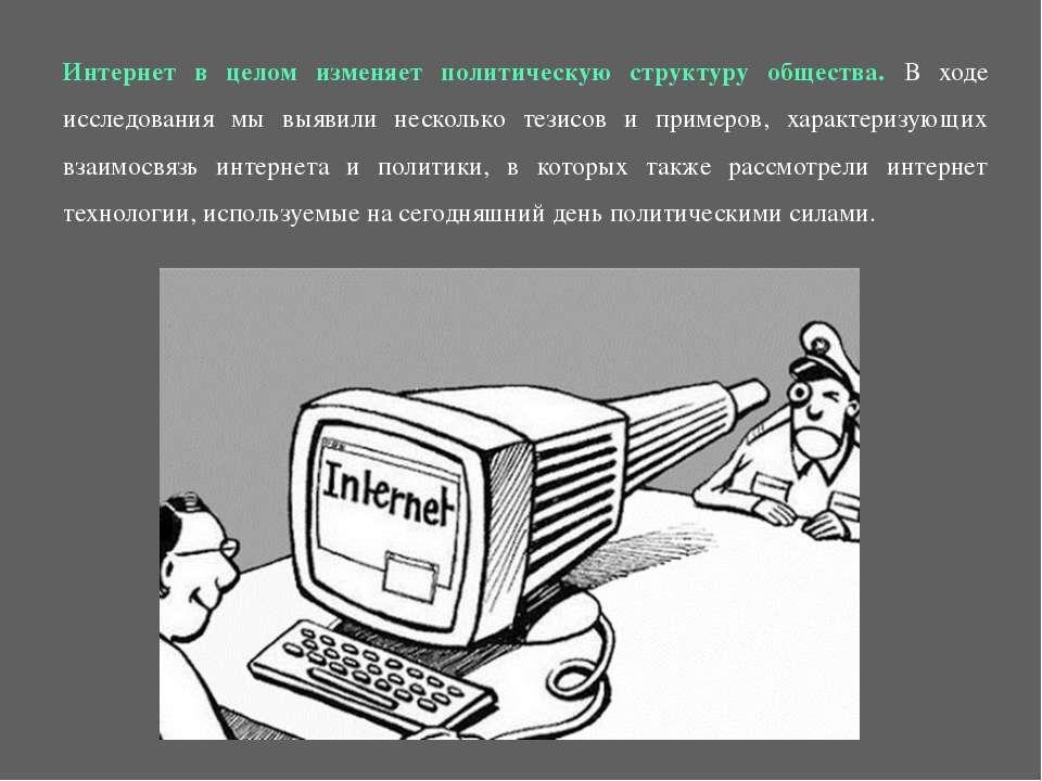 Интернет в целом изменяет политическую структуру общества. В ходе исследовани...